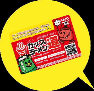 500円オリジナルQUOカード