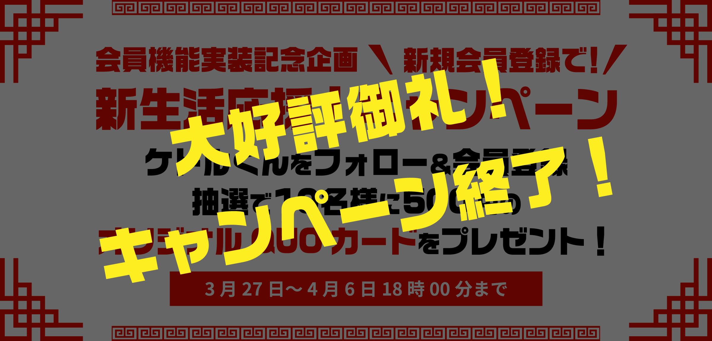 会員機能実装記念企画【新規会員登録で!新生活応援!キャンペーン】ケトルくんをフォロー&会員登録抽選で10名様に500円のオリジナルQUOカードをプレゼント!