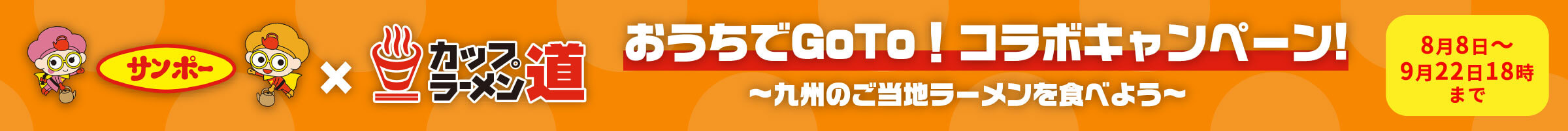 サンポー食品×カップラーメン道 おうちでGoTo!コラボキャンペーン!~九州のご当地ラーメンを食べよう~8月8日〜9月22日18時00分まで