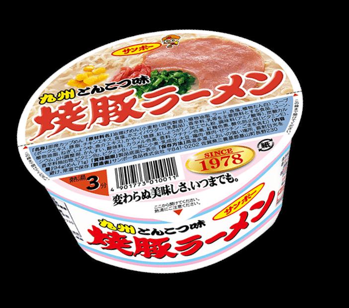 焼豚ラーメン(九州とんこつ味)