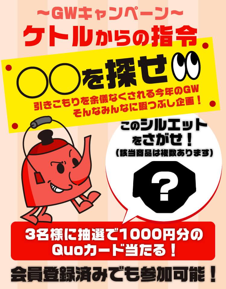 ~GWキャンペーン~ケトルからの指令!◯◯を探せ!!