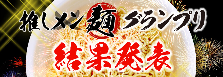アナタの一票で頂点が決まる、推し麺グランプリ結果発表