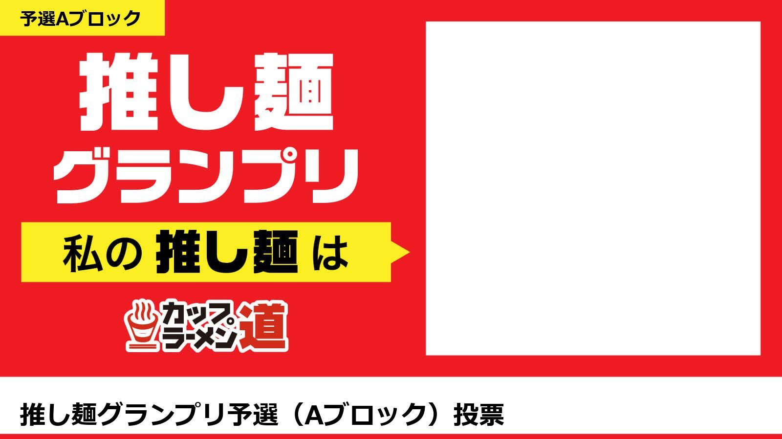 【推し麺グランプリ】私の推し麺は「推し麺グランプリ予選(Aブロック)投票」