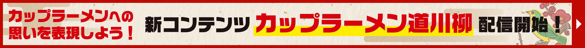 ハッシュタグ「#カップラーメン道川柳」をつけて、つぶやこう!カップ麺への思いを川柳で表現!?「カップラーメン道川柳」配信開始!