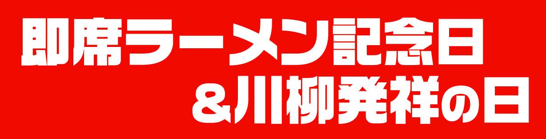 即席ラーメン記念日&川柳発祥の日