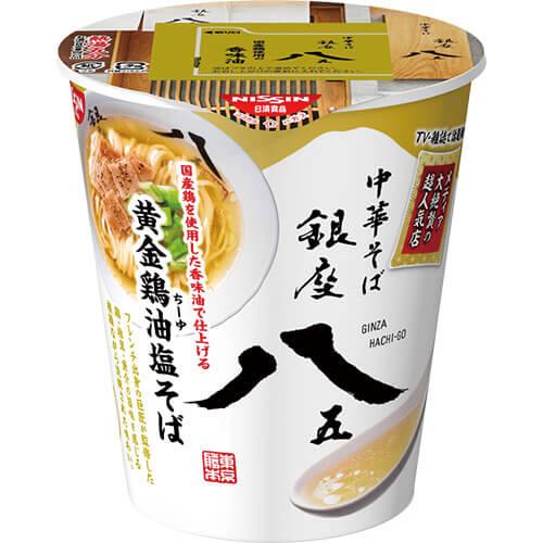 カップ 麺 山頭火 セブンイレブン新作カップ麺「山頭火とんこつ塩仕立ての担々麵」魅力の味わいレビュー